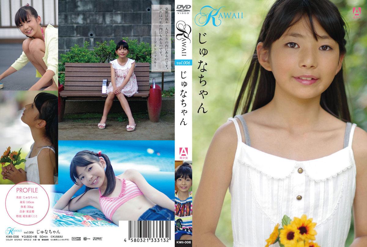 じゅな   KAWAII vol.006   DVD