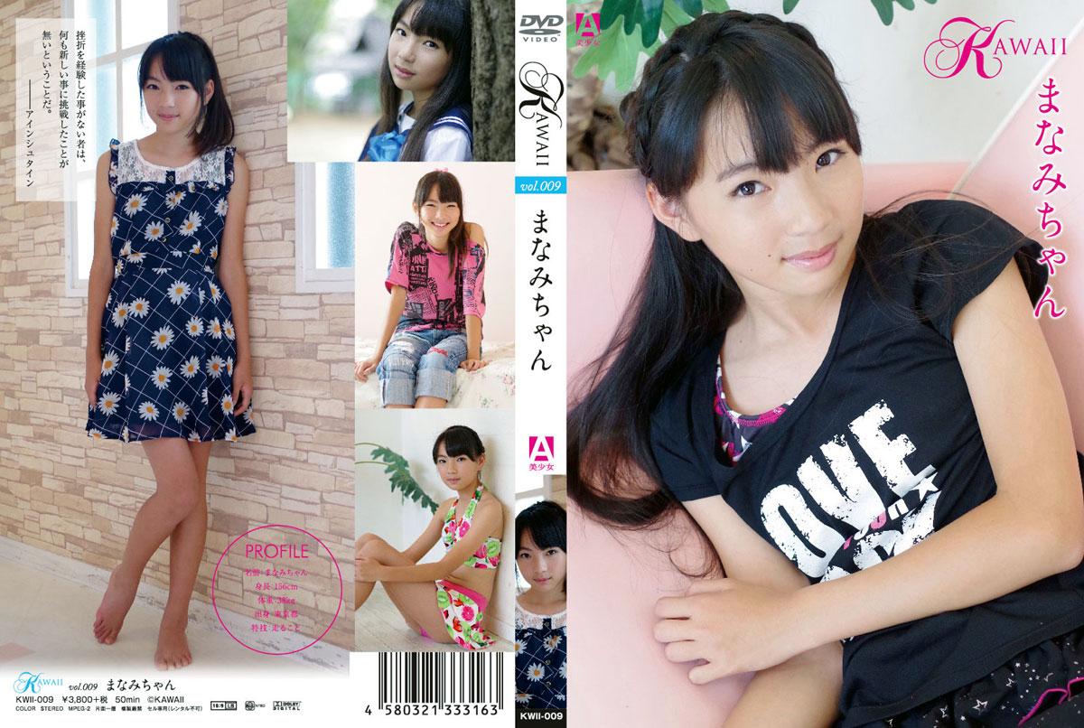 まなみ | KAWAII vol.009 | DVD