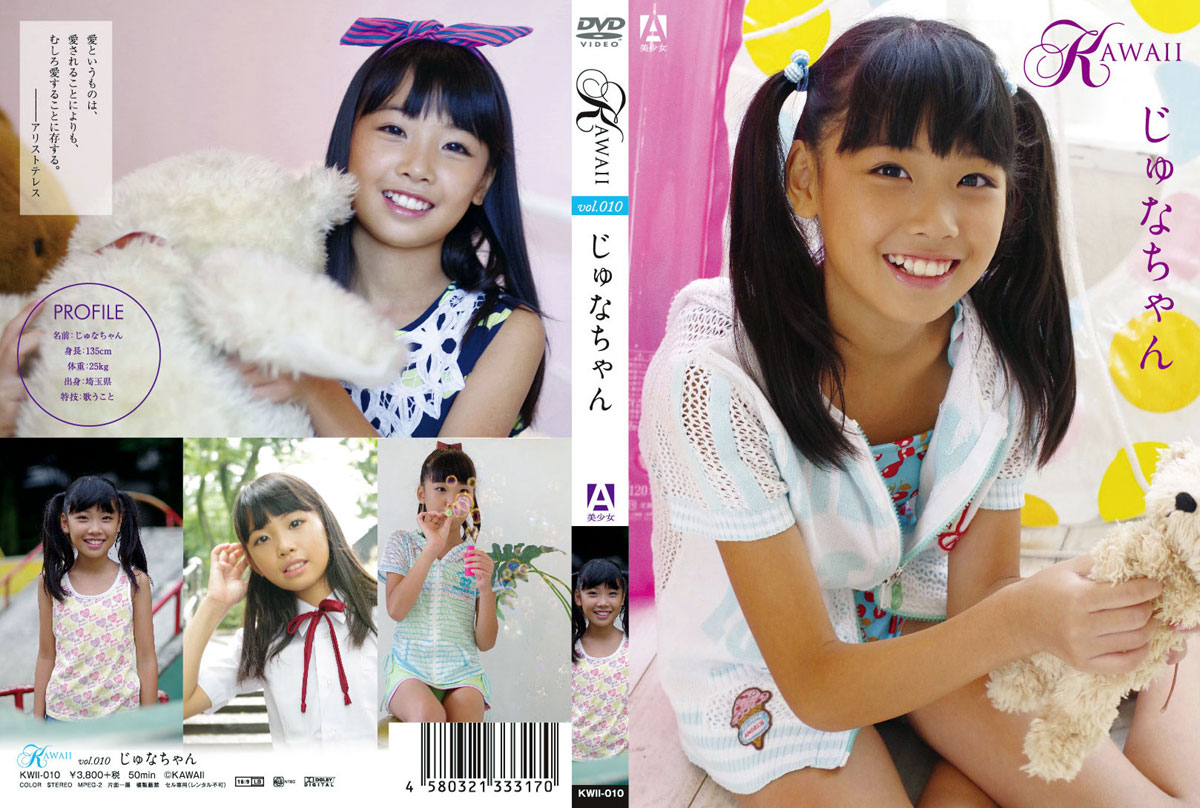 じゅな   KAWAII vol.010   DVD