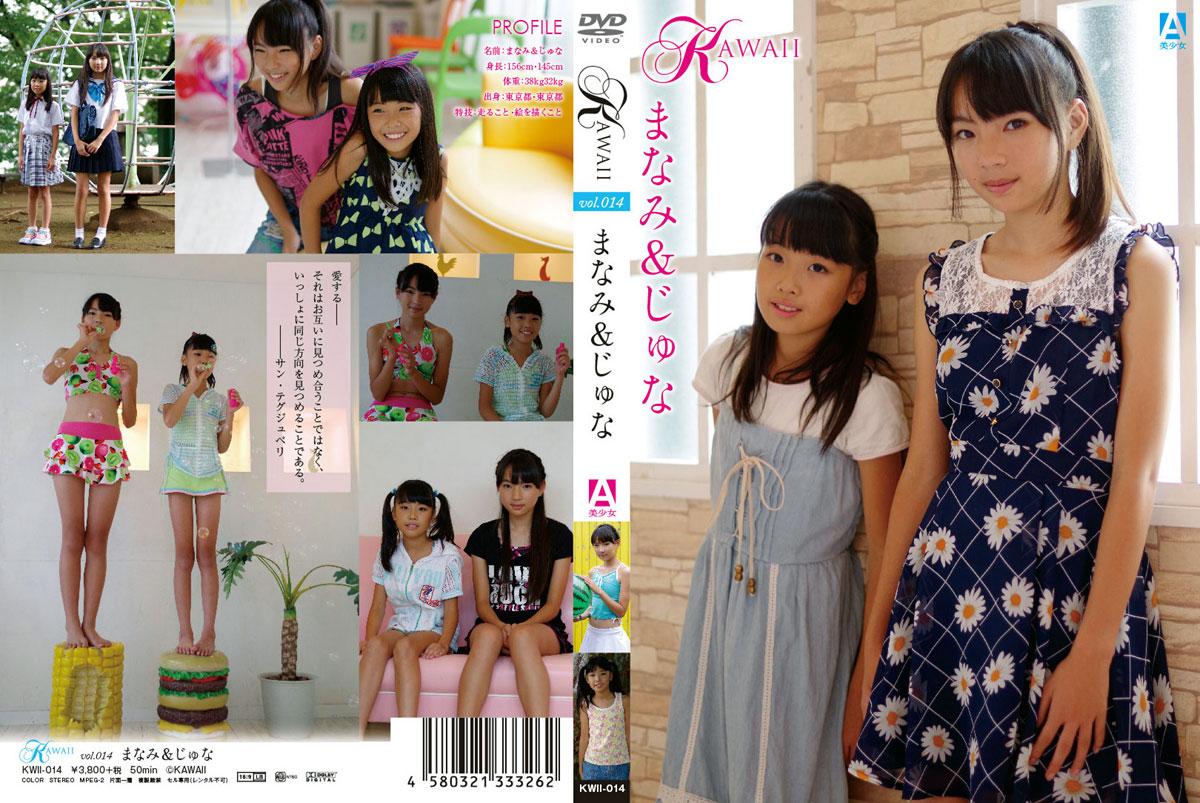 まなみ, じゅな | KAWAII vol.014 | DVD