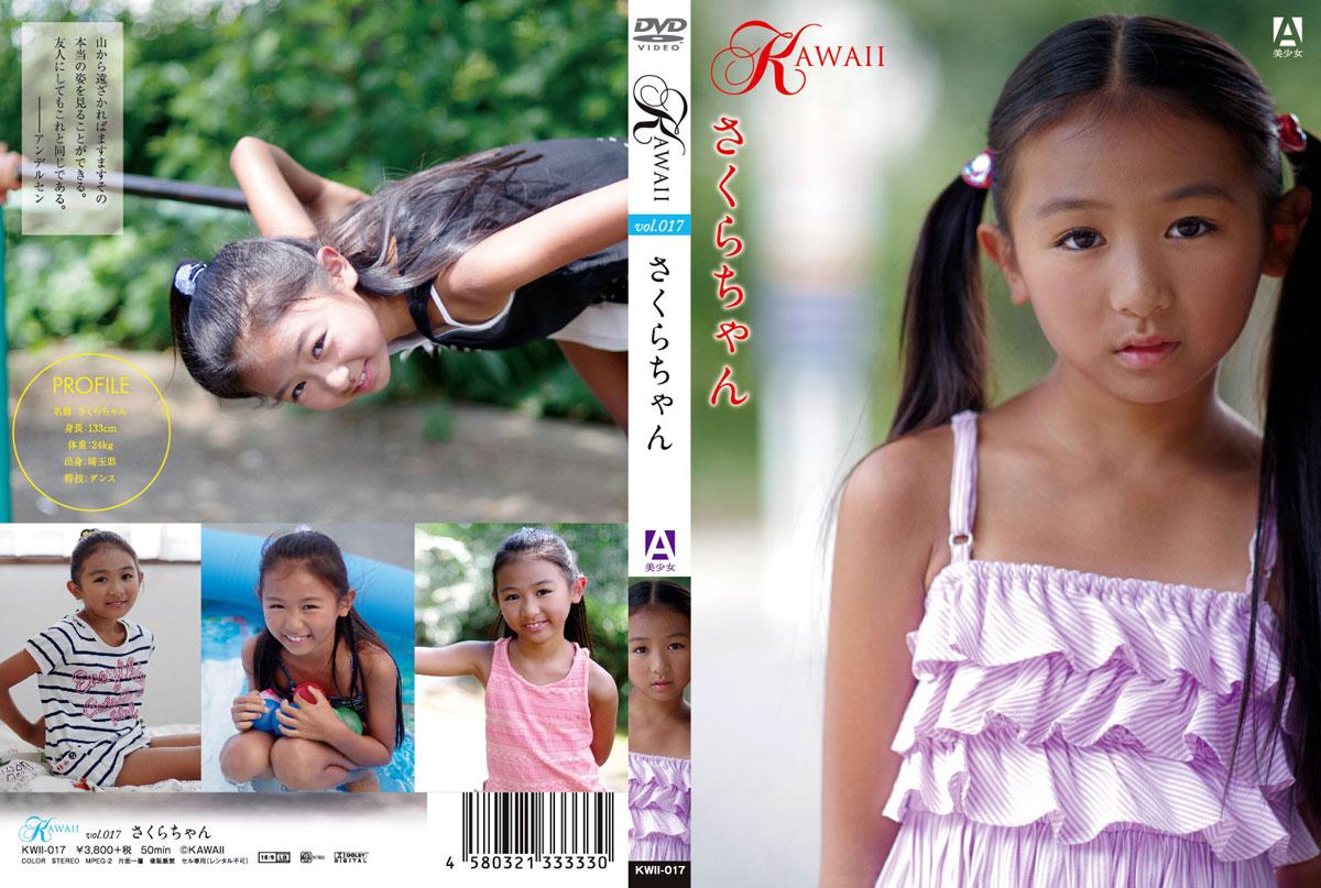 さくら | KAWAII vol.017 | DVD