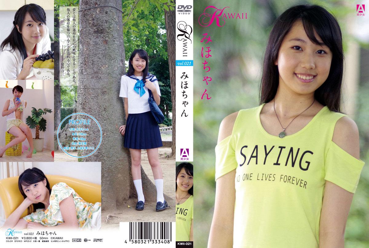 みほ   KAWAII vol.021   DVD