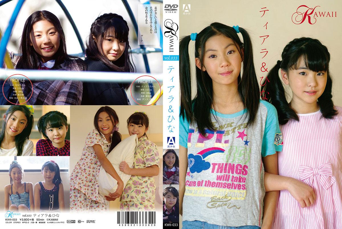ティアラ, ひな | KAWAII vol.33 | DVD