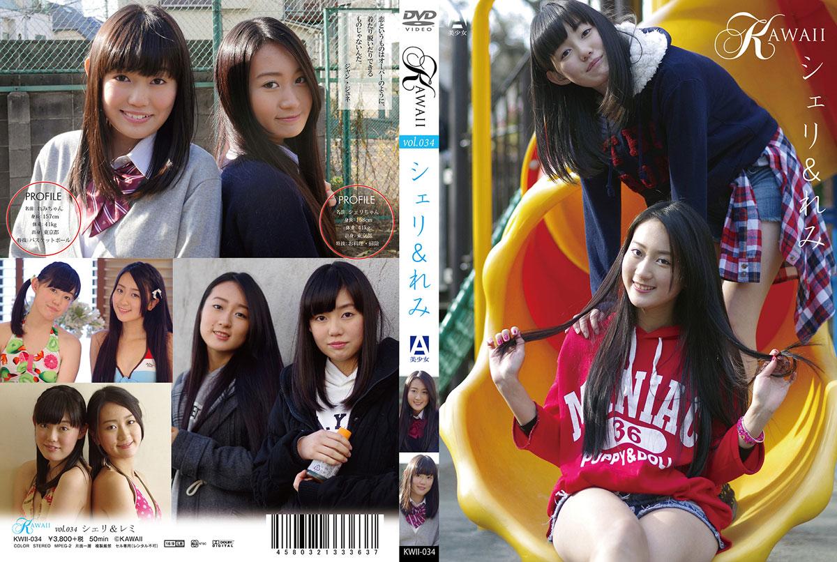 シェリ, れみ | KAWAII vol.34 | DVD