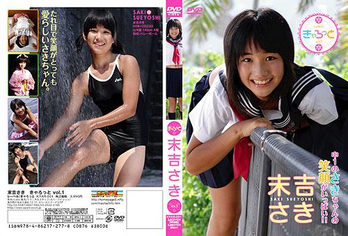 末吉さき   きゃろっと vol.1   DVD