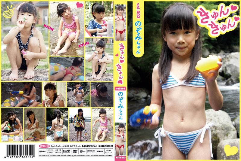 のぞみ | きゅんきゅん vol.003 | DVD