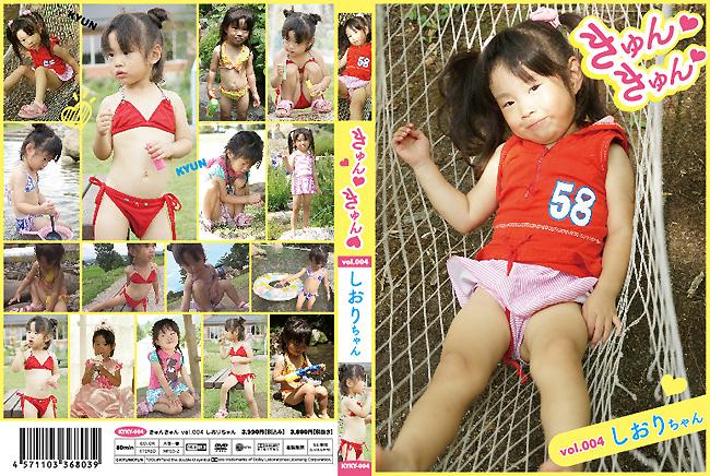 しおり   きゅんきゅん vol.004   DVD
