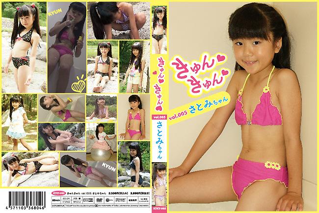 さとみ | きゅんきゅん vol.005 | DVD