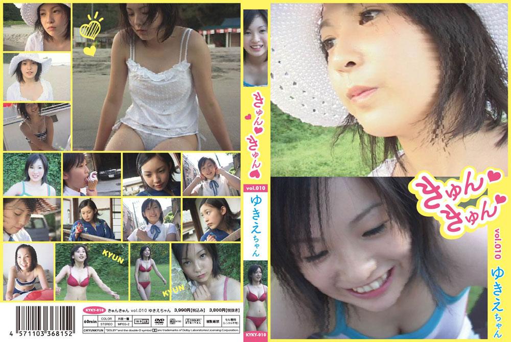 ゆきえ | きゅんきゅん vol.010 | DVD