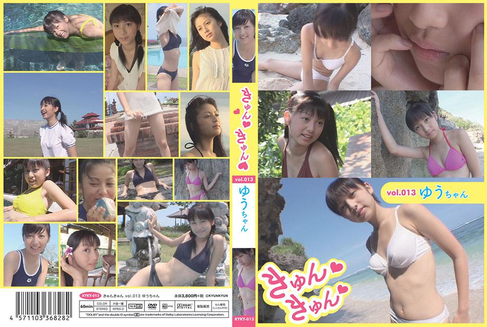 ゆう   きゅんきゅん vol.013   DVD