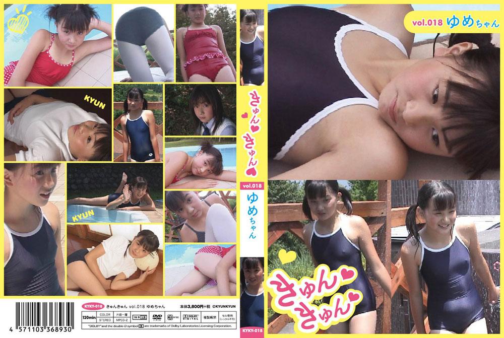 ゆめ   きゅんきゅん vol.018   DVD
