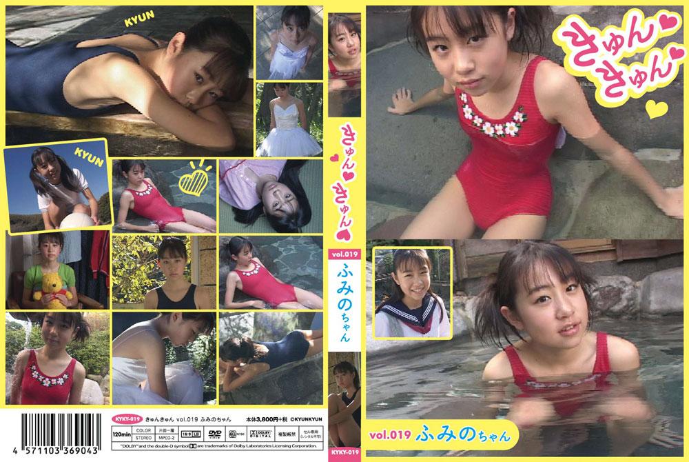 ふみの | きゅんきゅん vol.019 | DVD