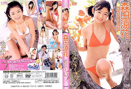 森田涼花   ま・ぶ・し・いっ!   DVD