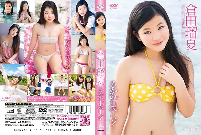 倉田瑠夏 | るかの1ページ | DVD