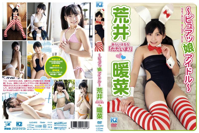 荒井暖菜 | ピュアッ娘アイドル 「荒井暖菜、ただいま!」 | DVD