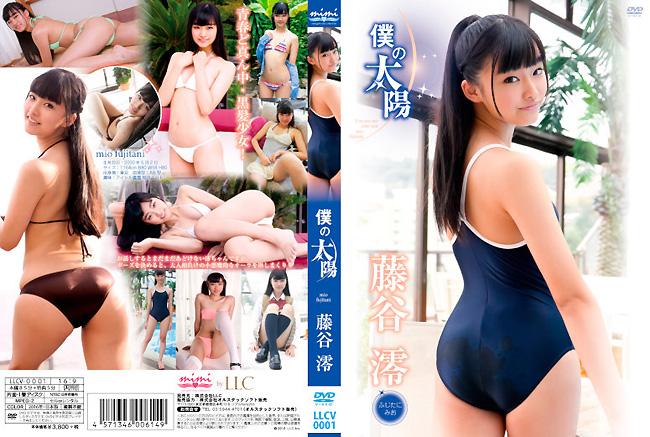 藤谷澪 | 僕の太陽 | DVD