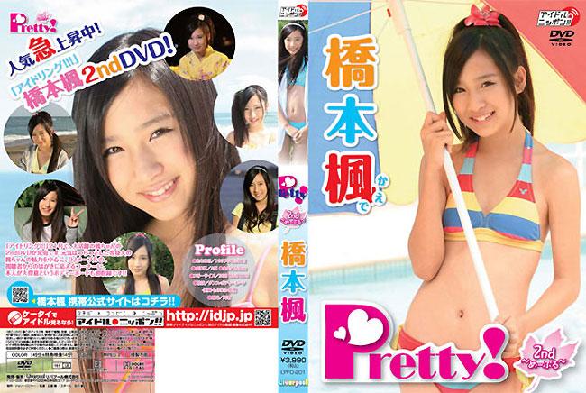 橋本楓 | Pretty! ~2ndめーぷる~ | DVD