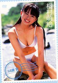 桐村萌絵 | 十四歳 夏 | DVD