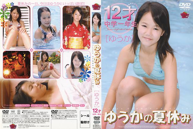 ゆうか   ゆうかの夏休み   DVD