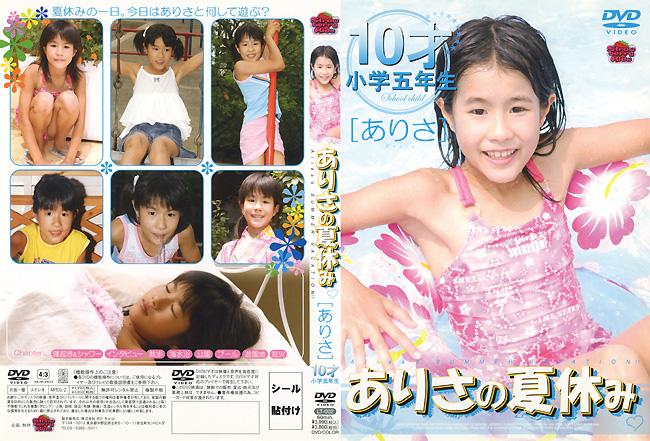 ありさ   ありさの夏休み   DVD