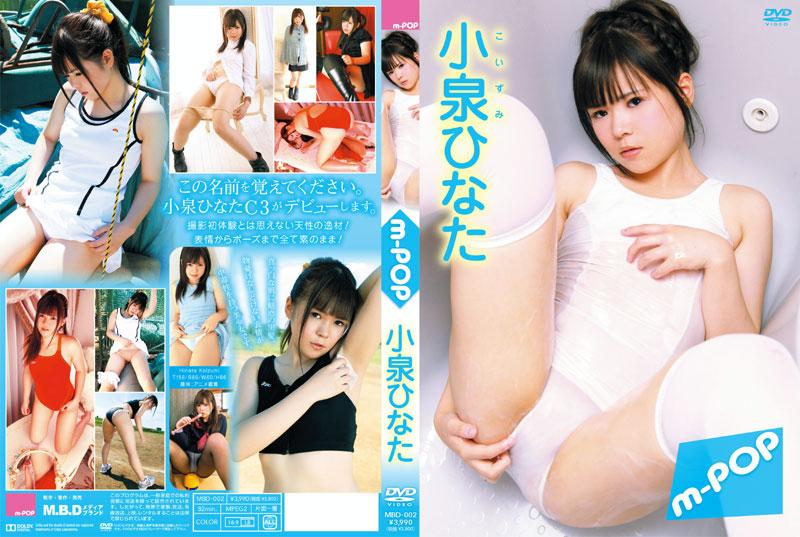 小泉ひなた | m-POP | DVD