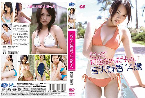 宮沢静香 | だって初恋なんだもん | DVD