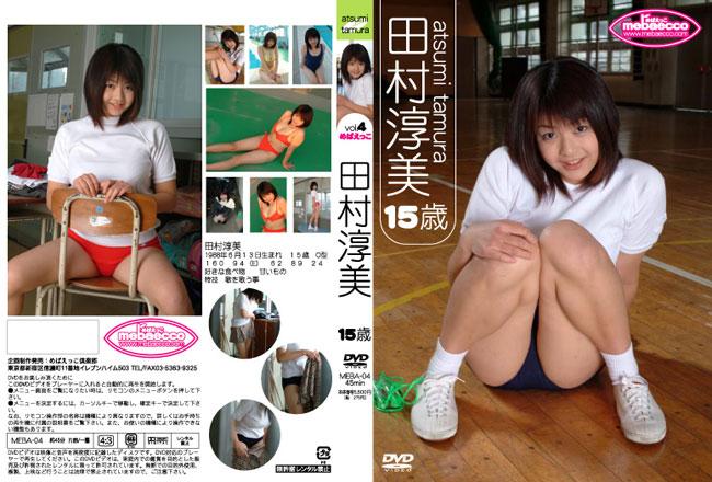 田村淳美   めばえっこ Vol.4   DVD
