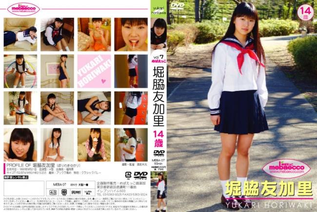 堀脇友加里   めばえっこ Vol.7   DVD