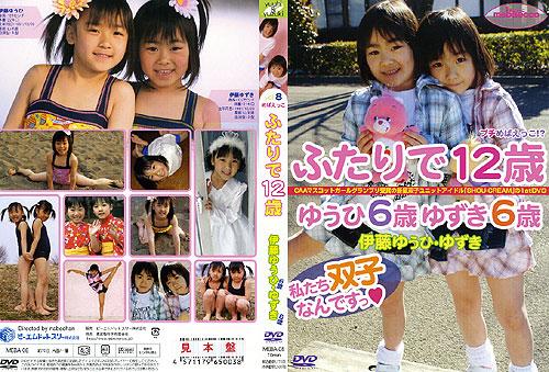 伊藤ゆうひ, 伊藤ゆずき | めばえっこ Vol.8 ふたりで12歳 | DVD