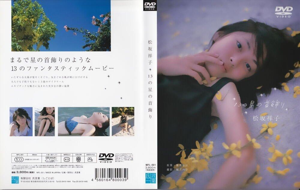松坂祥子   13の星の首飾り   DVD