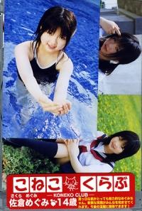 佐倉めぐみ | こねこくらぶ | DVD