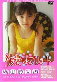 横山英里香 | 彼女はデリケート 2 | DVD