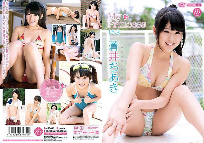 蒼井ちあき   MY PRINCESS   DVD