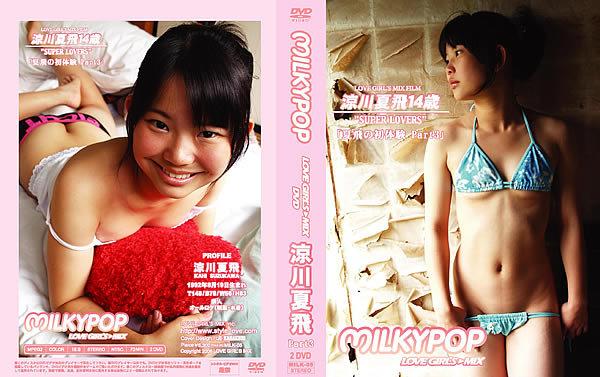 涼川夏飛 | MILKYPOP 夏飛の初体験 part3 | DVD