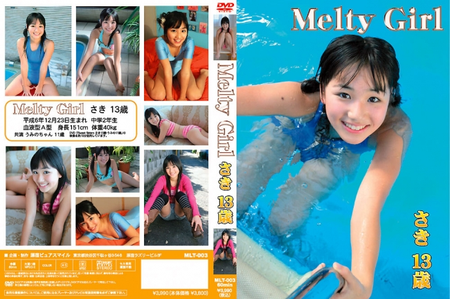 さき | Melty Girl | DVD