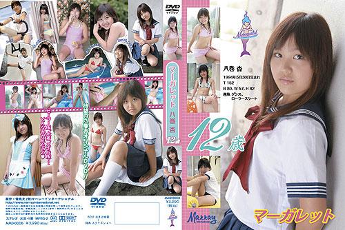 八巻杏 | マーガレット | DVD