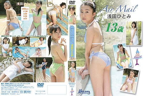 浅田ひとみ | Air Mail | DVD