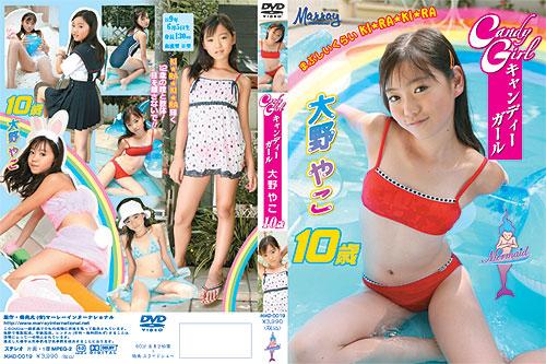 大野やこ | キャンディーガール | DVD