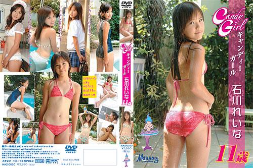 石川れいな | キャンディーガール | DVD