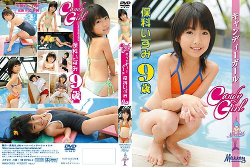 保科いずみ | キャンディーガール | DVD