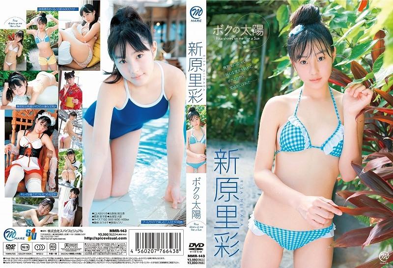 新原里彩 | ボクの太陽 | DVD