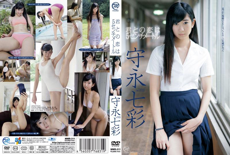 守永七彩 | 君との恋は5センチメートル | DVD