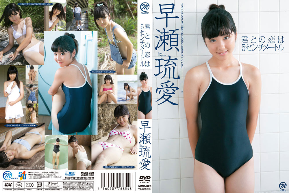 早瀬琉愛   君との恋は5センチメートル   DVD