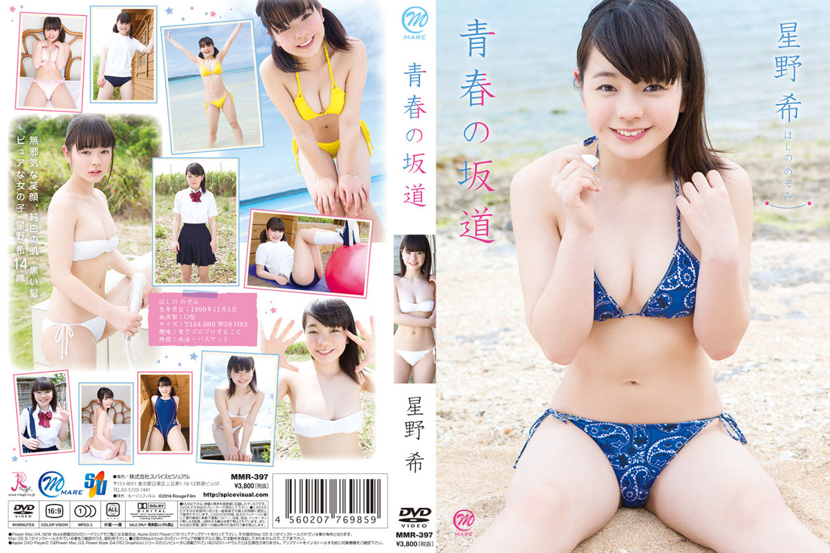 星野希   青春の坂道   DVD