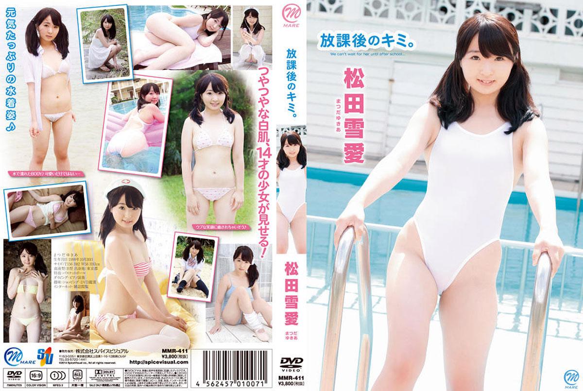 松田雪愛 | 放課後のキミ。 | DVD