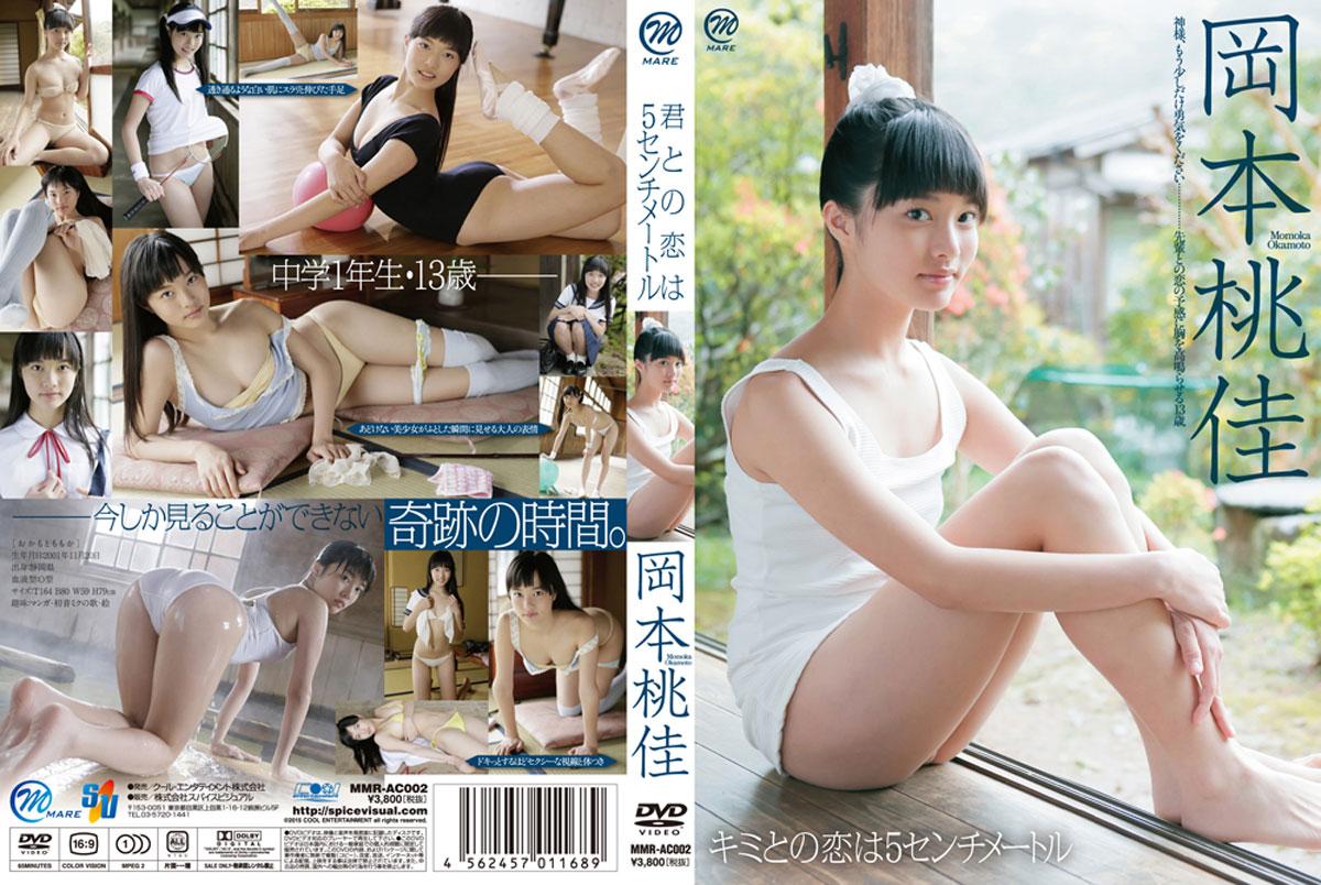 岡本桃佳 | 君との恋は5センチメートル | DVD
