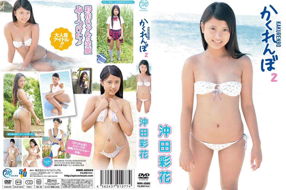 沖田彩花 | かくれんぼ 2 | DVD