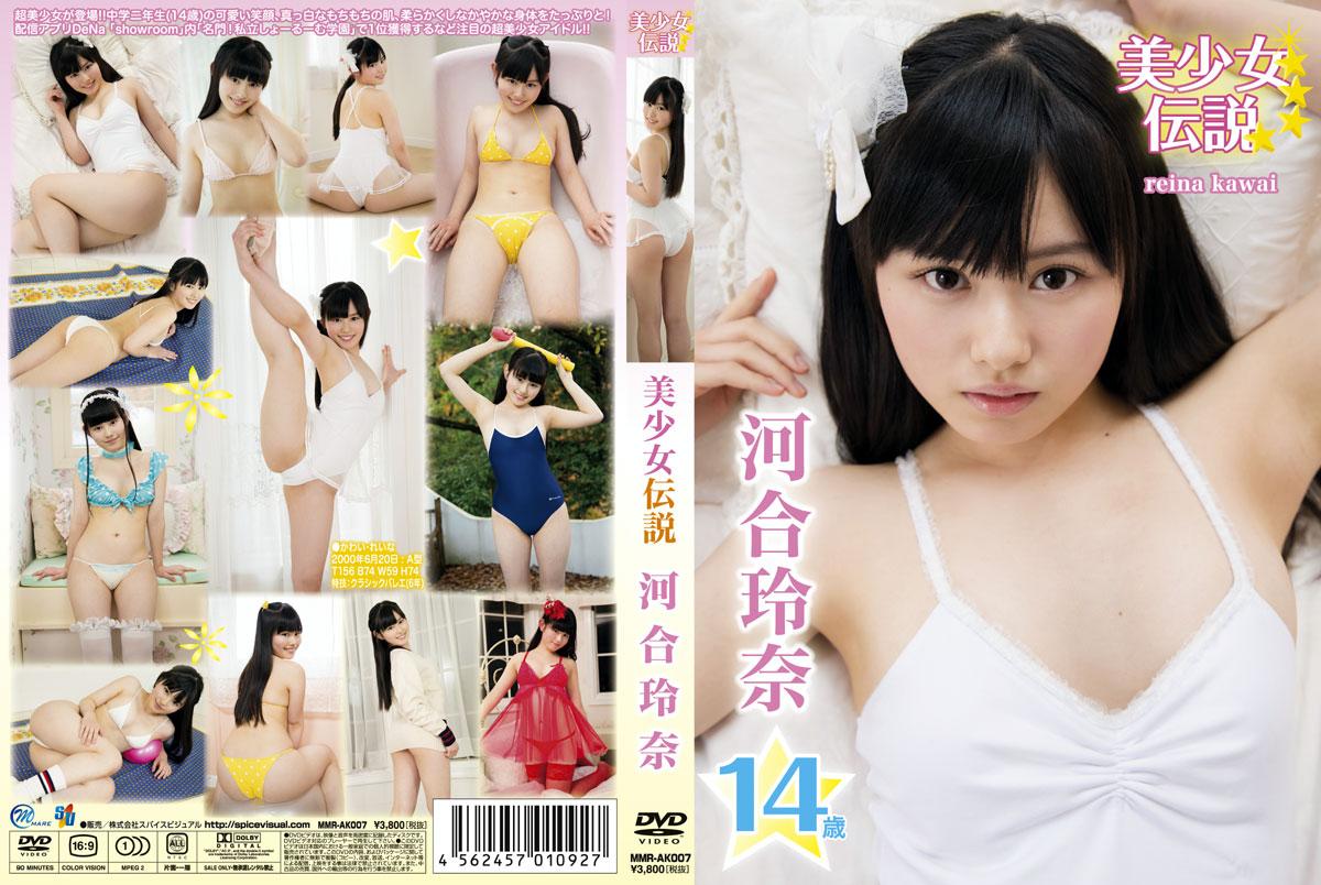 河合玲奈   美少女伝説   DVD