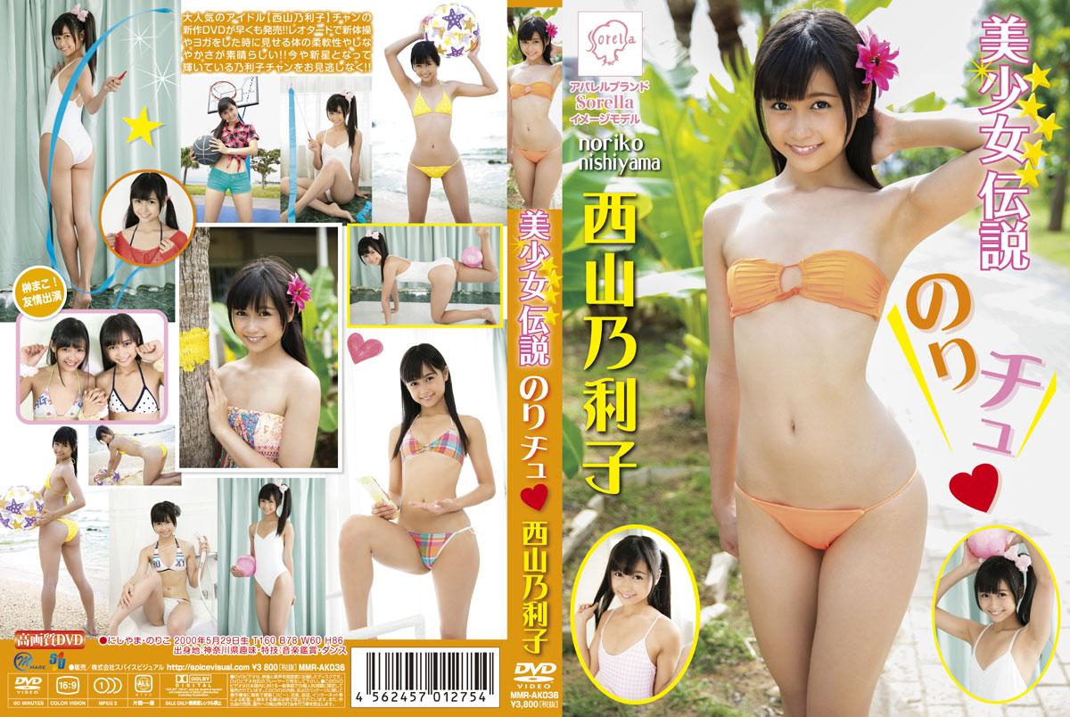 西山乃利子 | 美少女伝説 のりチュ | DVD