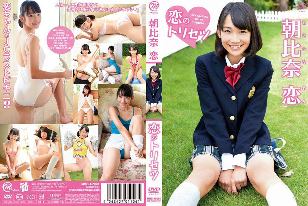 朝比奈恋   恋のトリセツ   DVD